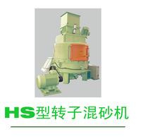 HS型转子混砂机